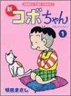 新コボちゃん ~44巻 (植田まさし)