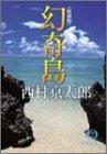 幻奇島 (徳間文庫)