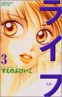 ライフ(3) (講談社コミックス別冊フレンド)