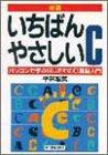 新版 いちばんやさしいC―パソコンで学ぶはじめてのC言語入門