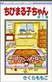 ちびまる子ちゃん 7 (りぼんマスコットコミックス)