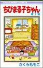ちびまる子ちゃん (7) (りぼんマスコットコミックス)