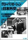 グローバリゼーションと日本外交―未来の共創・先達からの提言 (ICU選書)