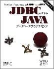 JDBCによるJAVAデータベースプログラミング (The Java series)