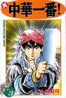 真・中華一番! (3) (講談社コミックス―Shonen magazine comics (2445巻))