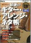 ムック 最強のギターアレンジネタ帳 CD付 (リットーミュージック・ムック)