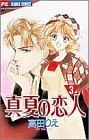 真夏の恋人 3 (フラワーコミックス)