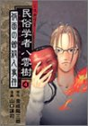 ミステリー民俗学者八雲樹 4 (ヤングジャンプコミックス)