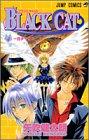 BLACK CAT 4 (ジャンプコミックス)の詳細を見る