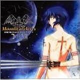 真月譚 月姫 オリジナルサウンドトラック1 Moonlit archives (初回限定盤)