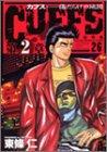 Cuffs 26―傷だらけの地図(第2章) (ヤングジャンプコミックス)