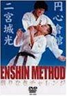 二宮城光 ENSHIN METHOD[DVD]