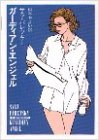 ガーディアン・エンジェル (ハヤカワミステリ文庫)