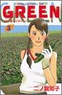 GREEN(3) (KC KISS)の詳細を見る