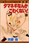 タマネギなんかこわくない! (3) (マーガレットコミックス (1737))