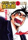サラリーマン金太郎 (2) (集英社文庫―コミック版)
