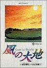 風の大地 (4) (ビッグコミックス)