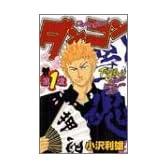 ダンコン 1 (少年チャンピオン・コミックス)