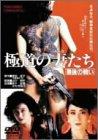 極道の妻たち 最後の戦い [DVD] 画像