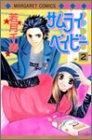 サムライベイビー 2 (マーガレットコミックス)