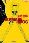東京MAD DOG / まさき 輝 のシリーズ情報を見る