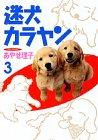 迷犬カラヤン (3)