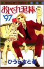おしゃれ泥棒'97 (マーガレットコミックス)