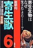 寄生獣(完全版)(6) (KCデラックス)