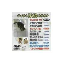 テイチクDVDカラオケ スーパー10演歌編 Vol.212