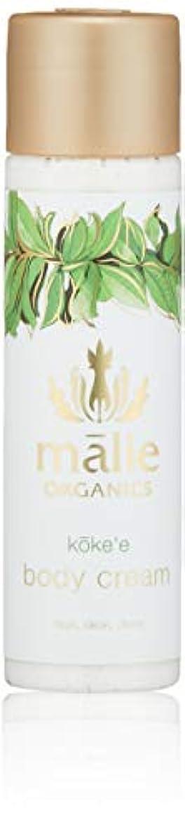 フォアマンアウター誕生Malie Organics(マリエオーガニクス) ボディクリーム トラベル コケエ 74ml