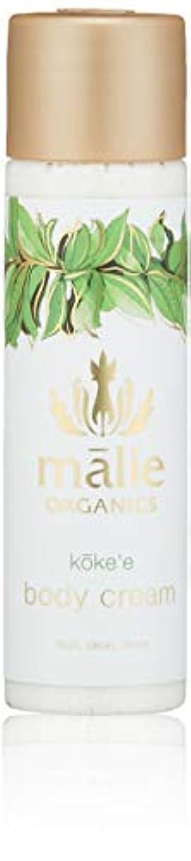 フェロー諸島フリースフロントMalie Organics(マリエオーガニクス) ボディクリーム トラベル コケエ 74ml