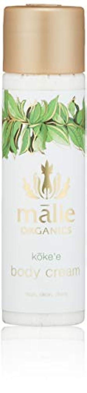 のためのホスト王子Malie Organics(マリエオーガニクス) ボディクリーム トラベル コケエ 74ml