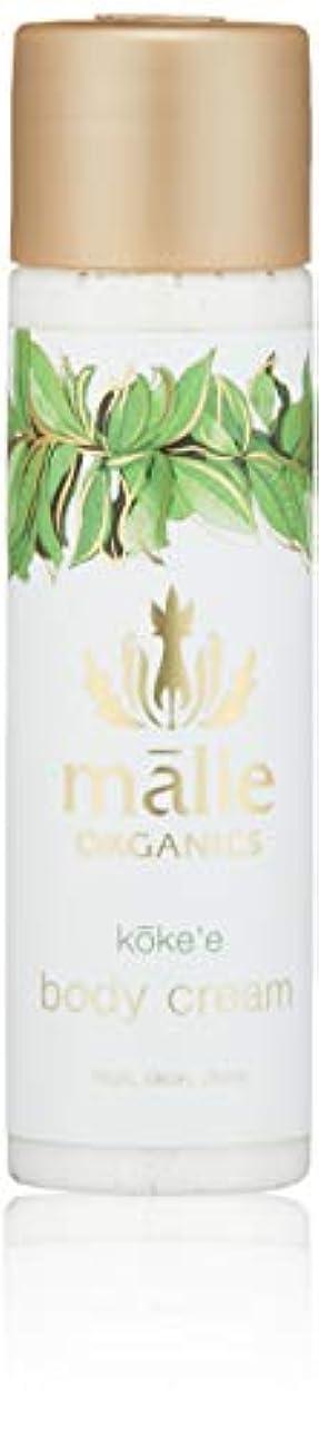 実現可能性過度の抑止するMalie Organics(マリエオーガニクス) ボディクリーム トラベル コケエ 74ml