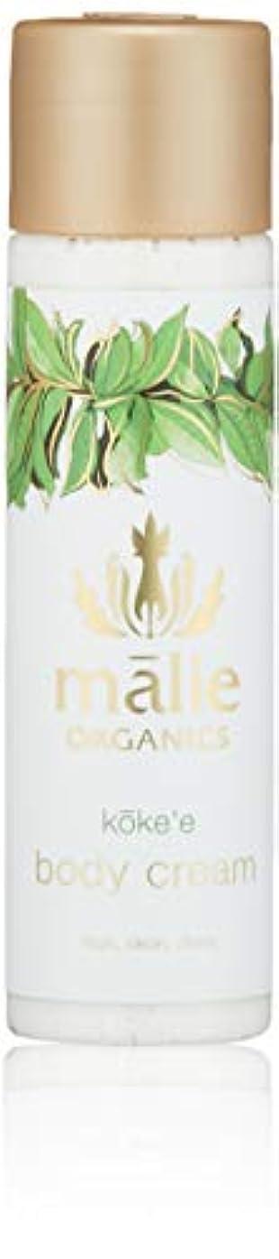 冒険印象的なスタジオMalie Organics(マリエオーガニクス) ボディクリーム トラベル コケエ 74ml