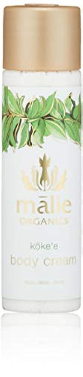 イブ航空便スペインMalie Organics(マリエオーガニクス) ボディクリーム トラベル コケエ 74ml