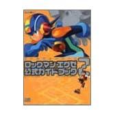 バトルネットワークロックマンエグゼ2公式ガイドブック