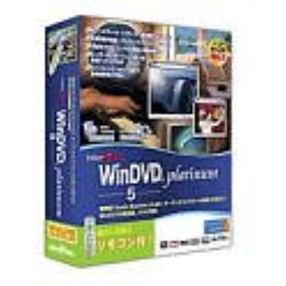 前述の蒸発ディンカルビルWinDVD Platinum 5 リモコン版