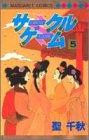 サークルゲーム (5) (マーガレットコミックス (3097))