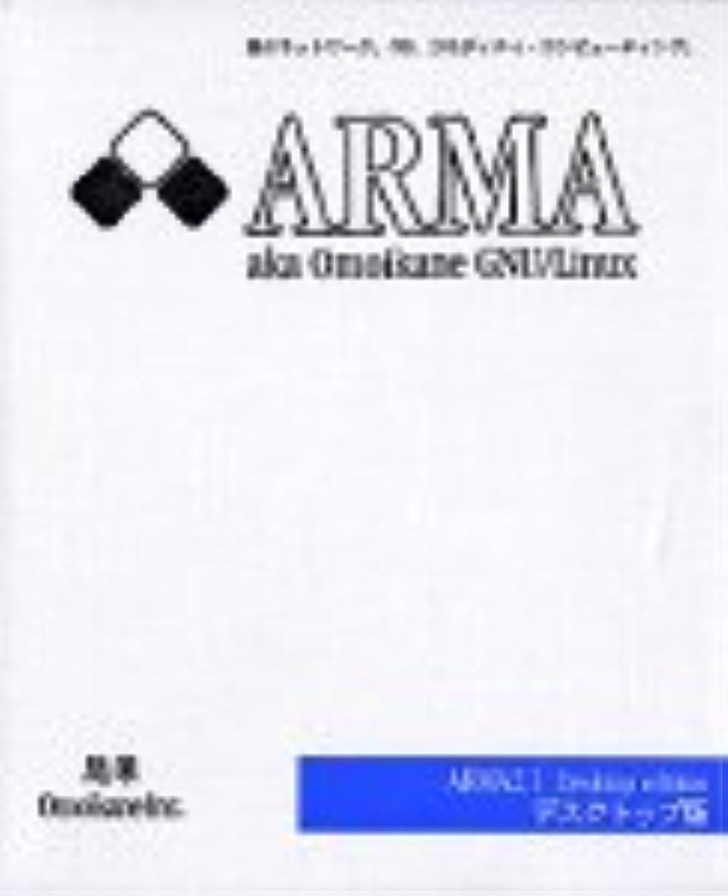 ランドマーク気質下にARMA aka Omoikane GNU/Linux 2.1 デスクトップ版