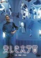 美しき大宇宙~統一理論への道~ [DVD]