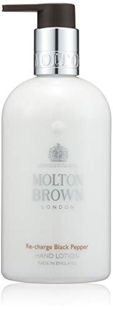 ご予約一掃するもつれMOLTON BROWN(モルトンブラウン) ブラックペッパー コレクション BPハンドローション