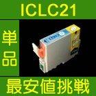 EPSON ICLC21(ライトシアン) ⇒ (IC7CL21、IC6CL21 対応) [純正互換] (関連商品:ICBK21,ICC21,ICM21,ICY21,ICLC21,ICLM21)