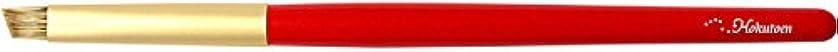 誘惑強大な原子炉熊野筆 北斗園 HBSシリーズ アイブロウブラシ(赤金)
