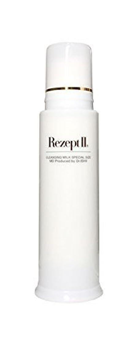 名目上の核鼻MD化粧品 レセプト2  クレンジングミルク スペシャルサイズ メイク落とし エアレス 200ml