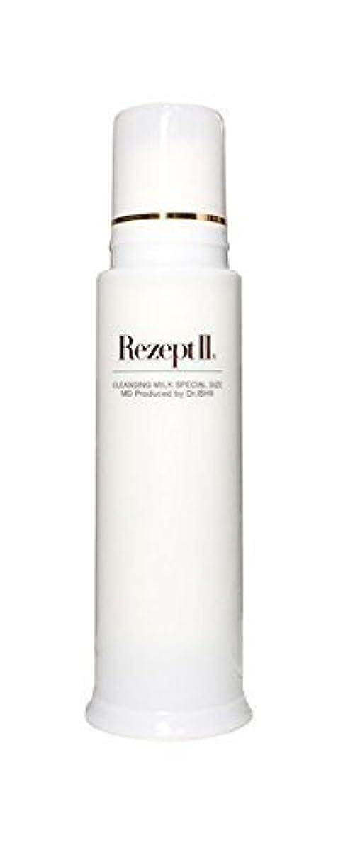 バンジージャンプ奇跡的な高潔なMD化粧品 レセプト2  クレンジングミルク スペシャルサイズ メイク落とし エアレス 200ml