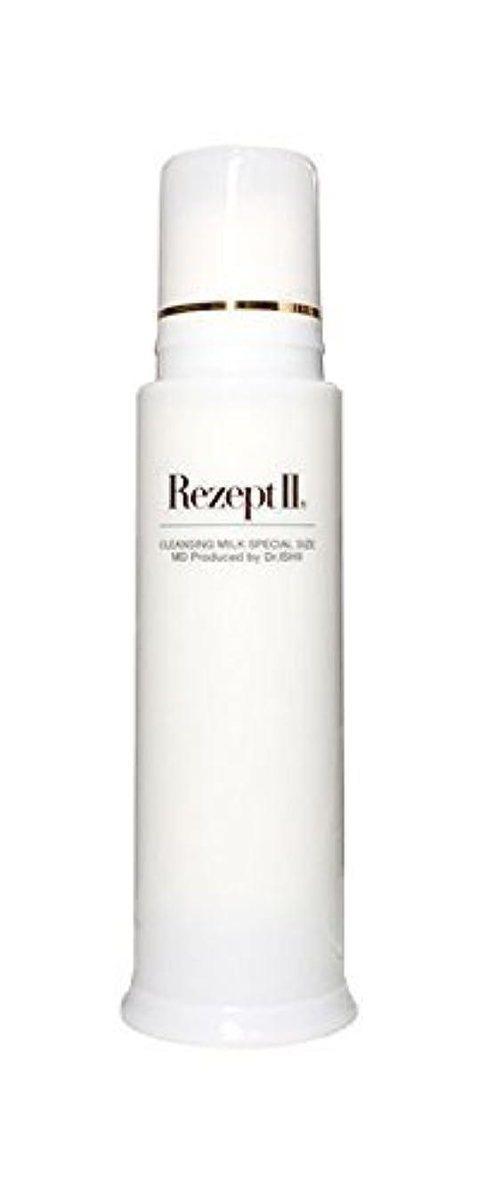 フレット美容師放置MD化粧品 レセプト2  クレンジングミルク スペシャルサイズ メイク落とし エアレス 200ml