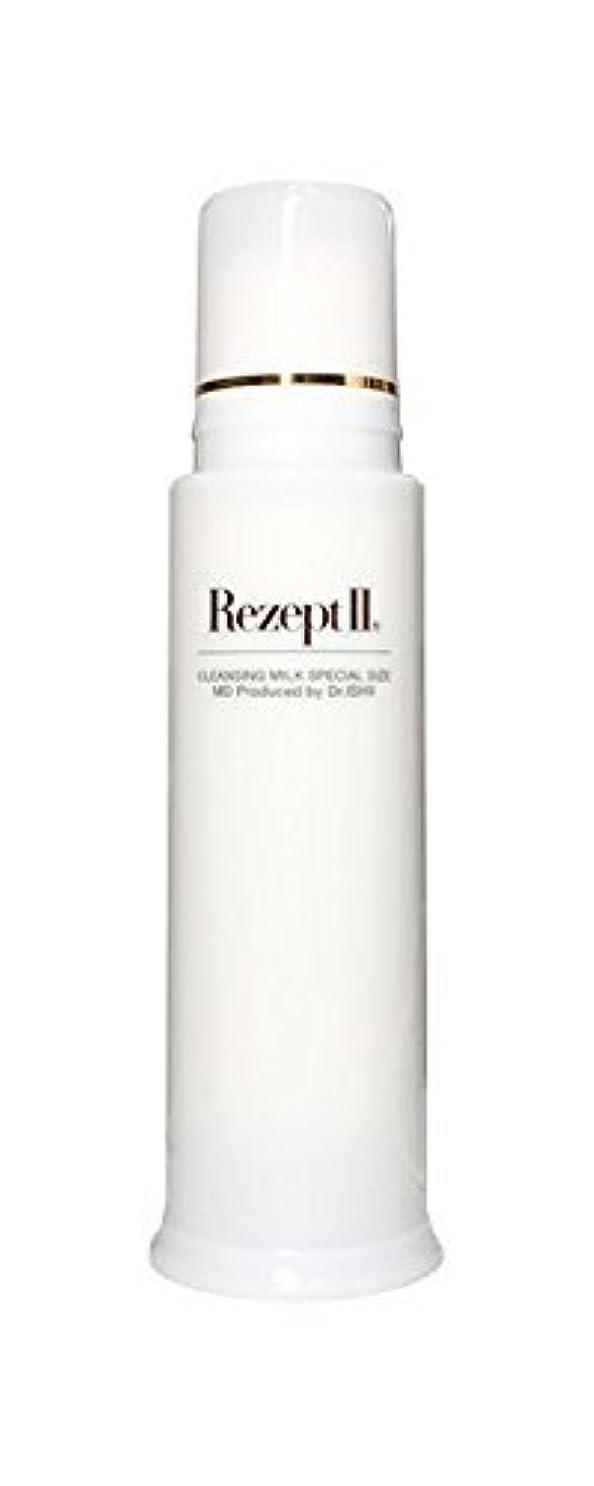 非難する実用的アクセスMD化粧品 レセプト2  クレンジングミルク スペシャルサイズ メイク落とし エアレス 200ml