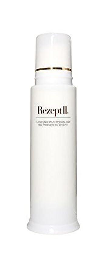 投資する突き出す伝記MD化粧品 レセプト2  クレンジングミルク スペシャルサイズ メイク落とし エアレス 200ml