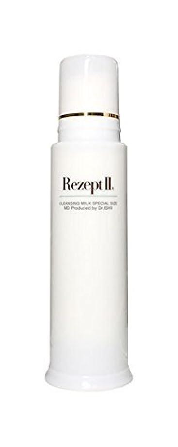 どんなときも光沢慣れているMD化粧品 レセプト2  クレンジングミルク スペシャルサイズ メイク落とし エアレス 200ml