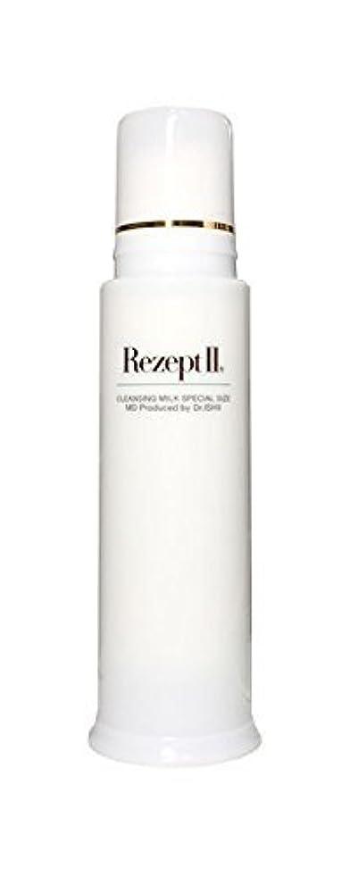 悪の敬意を表する分析的MD化粧品 レセプト2  クレンジングミルク スペシャルサイズ メイク落とし エアレス 200ml